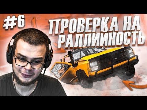 ПРОВЕРКА НА РАЛЛИЙНОСТЬ! ЧАСТЬ 6! (BEAM NG DRIVE)