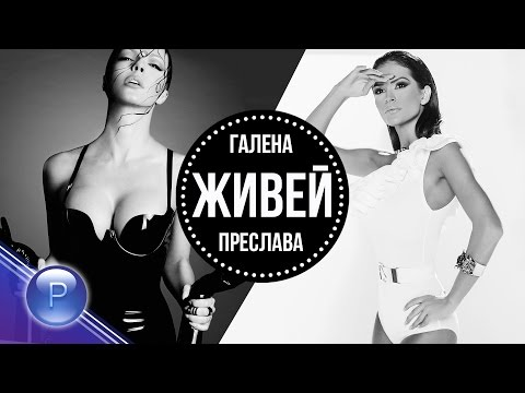GALENA & PRESLAVA - ZHIVEY / Галена и Преслава - Живей, slideshow 2015