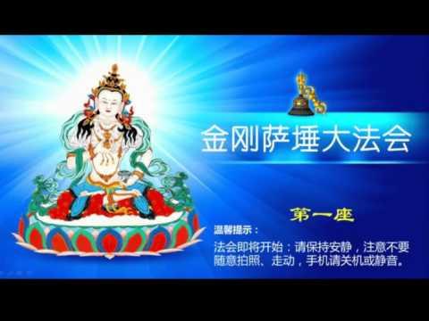 2015年金剛薩埵法會--喇榮五明佛學院(第一座) - YouTube