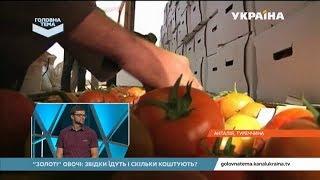 В чому секрет імпортних овочів | Головна тема...