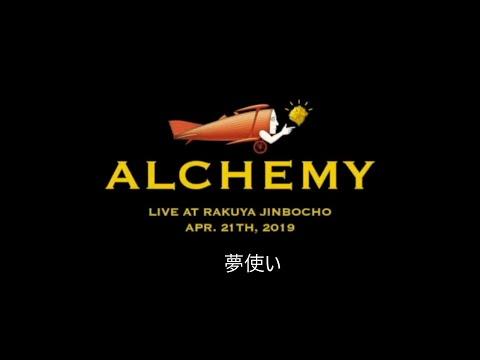 夢使い アルケミー 2019年4月21日 神保町楽屋ライブ Yumetsukai by Alchemy Live at Rakuya Jimbocho, Tokyo, Japan 2019 April. 21. メンバー コウ石田 リードヴォー.
