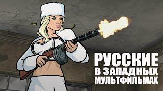Русские в Западных МУЛЬТФИЛЬМАХ