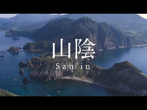 San'in, Japan 4K (Ultra HD) - 山陰