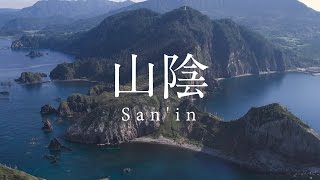 San'in, Japan 4K (Ultra HD) - 山陰