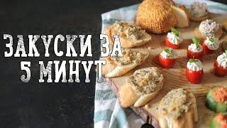 Быстрые закуски за 5 минут [Рецепты Bon Appetit]