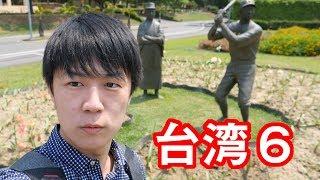 日本語世代の台湾人からKANOについて聞く【台湾旅最終回】