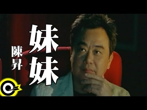 陳昇 Bobby Chen【妹妹】Official Music Video