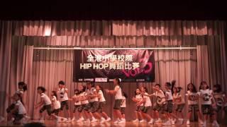 第三屆全港小學校際HIPHOP舞蹈比賽-聖公會阮鄭夢芹小學
