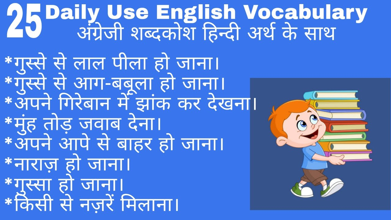 25 daily use English words with Hindi meaning/Daily use