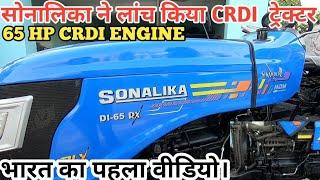 भारत का पहला ट्रेक्टर लॉन्च   SONALIKA 65 DI CRDI ENGINE