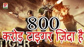 800 करोड़ टाइगर ज़िंदा है Salman khan Katrina Kaif PBH News