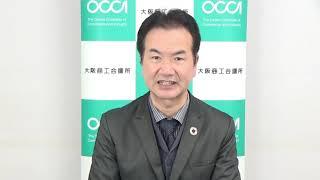 大阪商工会議国際部長松本敬介氏応援メッセージ