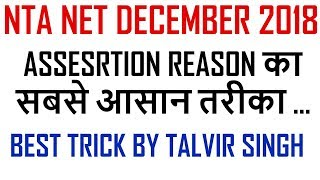 Best Trick to Solve Assertion Reason Questions  || By Talvir Singh
