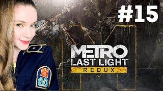 METRO LAST LIGHT redux #15 — полное прохождение на русском языке