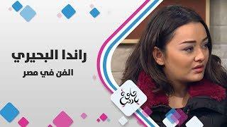 راندا البحيري - الفن في مصر