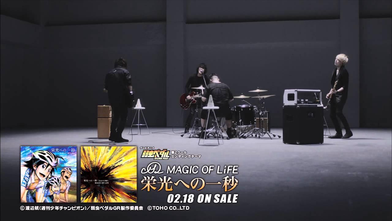 MAGIC OF LiFE「栄光への一秒」ミュージックビデオ(Short Ver.)/弱虫ペダル GRANDE ROAD 第2クールEDテーマ