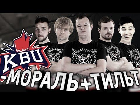 видео: КБУ ВЫЛЕТЕЛИ С КВАЛИФИКАЦИЙ НА ti7! -МОРАЛЬ.