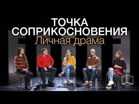 Точка соприкосновения: Личная драма | Куб