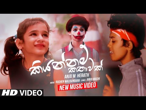 Kiyannam Kathawak ( කියන්නම් කතාවක් ) - Anju M Herath New Music Video 2021 | Aluth Sinhala Sindu