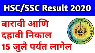 12th Result date 2020 | 10th result date 2020 | Maharashtra board HSC and SSC result date update |