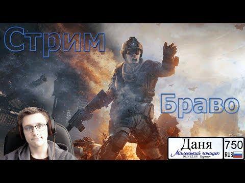 Стрим Warface Браво - Играем с подписчиками