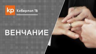 Венчание в церкви и государственная регистрация брака.