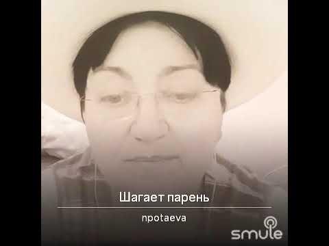 Шагает парень.Наталья Потаева.