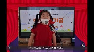 2021학년도 청담숲유치원 동요발표대회 한나래반 김민설