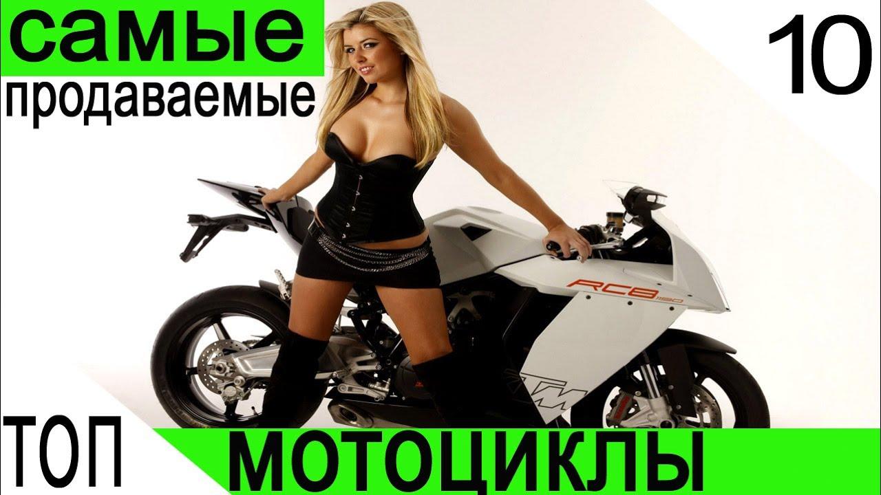 Самые продаваемые мотоциклы  ТОП 10
