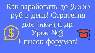 2000 рублей в день на кошелек ЯндексДеньги!