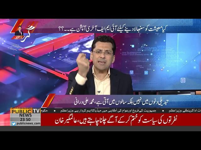 Pakistan me arbon dollar kese aa sakte hain? Anchor Person Faisal Qureshi ne Hakumat ko Mashwara de