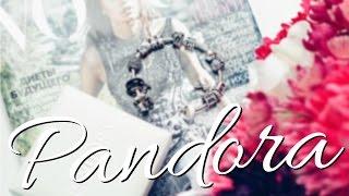 Мой браслет Pandora(, 2016-06-06T18:08:25.000Z)