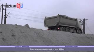В Мариуполе идет строительство резервного жд пути на 1260 км вместо взорванного моста(http://www.mariupol.tv http://vk.com/tvmariupol https://www.facebook.com/pages/mariupoltv/813136462050377 http://tvmariupol.blogspot.com/ ..., 2015-01-02T12:20:04.000Z)