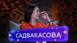 Асель Садвакасова - О домогательствах, Назиме и уходе из кино. Если честно
