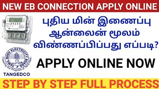 NEW EB CONNECTION APPLY ONLINE IN TAMIL | புதிய மின் இணைப்பு பெறுவது எப்படி? APPLY NEW EB CONNECTION