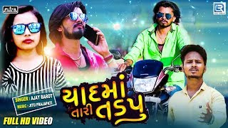Yaad Ma Tari Tadpu | New Gujarati Sad Song | Ajay Barot | Full HD | RDC Gujarati