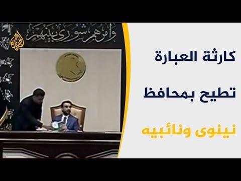 تواصل عمليات انتشال جثث ضحايا عبارة الموصل  - نشر قبل 2 ساعة