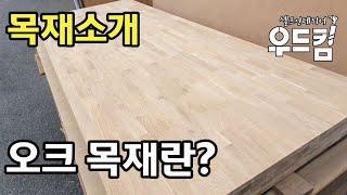 [우드킴목재] 오크목재 오크집성판이란? 무늬목가구와 원…