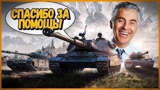 ВСТРЕТИЛ САМОГО ДРУЖЕЛЮБНОГО СОЮЗНИКА - ВБР - Троллинг и Приколы в World of Tanks