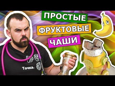 #7 Как сделать простой фруктовый кальян? (TochkaBarTV) | How to make simple fruit hookah?