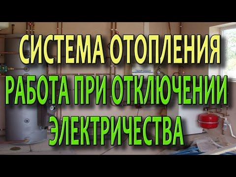 видео: Система отопления частного дома  Защита от отключения электричества