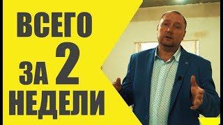 РЕМОНТ КВАРТИР В СОЧИ | Все 2 за недели