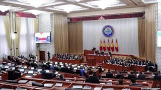 Парламент мародёрчулук ишин бүтүрдү