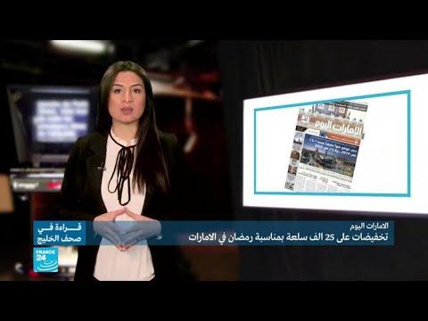تخفيضات على أسعار 25 ألف سلعة بمناسبة رمضان في الإمارات  - نشر قبل 50 دقيقة