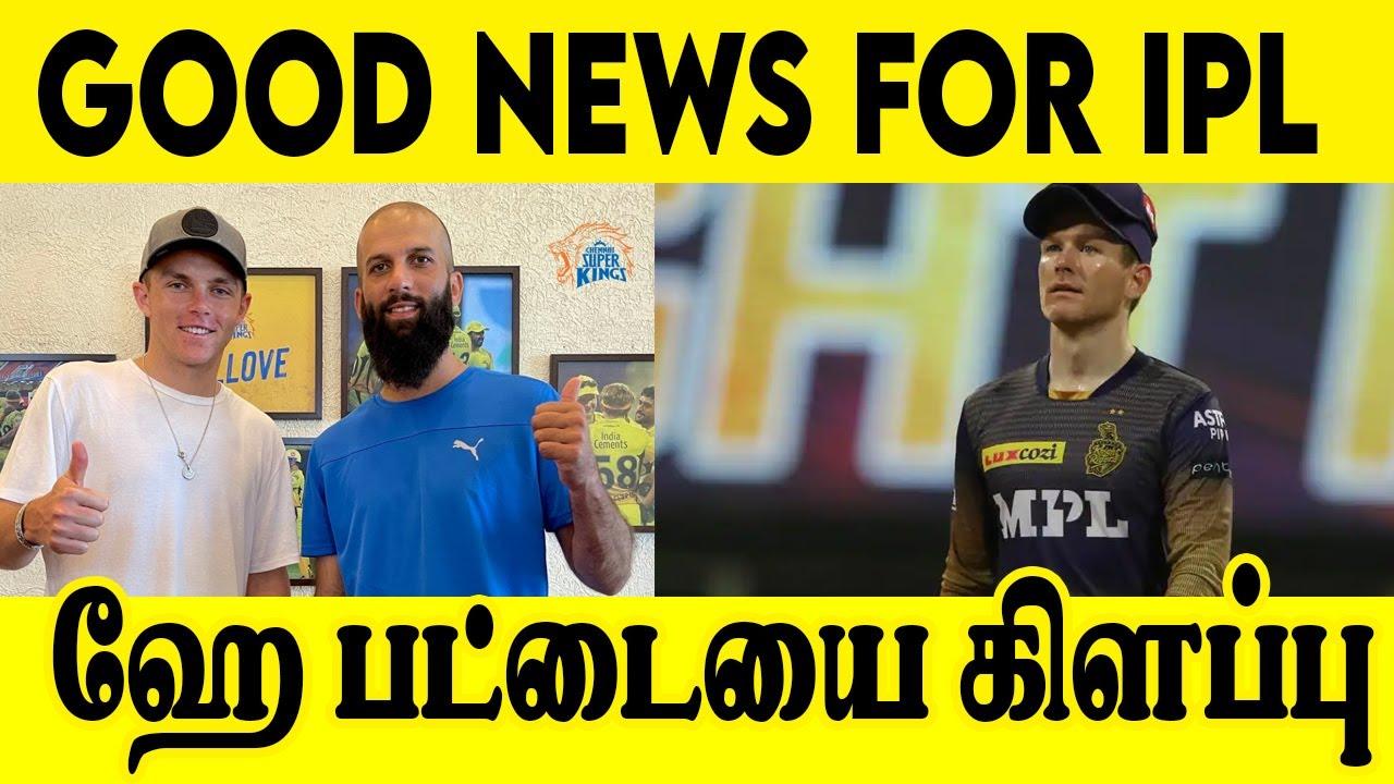 Download GOOD NEWS FOR IPL PLAYOFFS | England Players Availability | #IPL2021 | #CRICTV4U