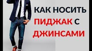 видео Модный мужской пиджак - блейзер