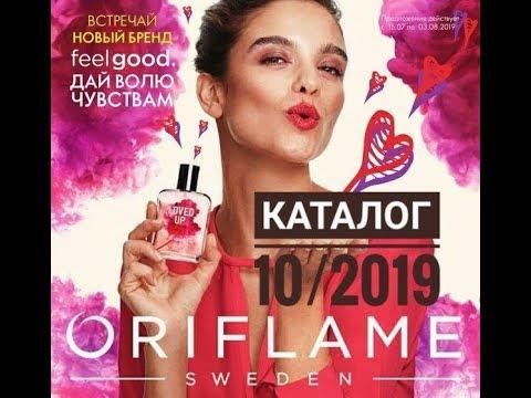 Каталог 10/2019 Орифлэйм (Oriflame)