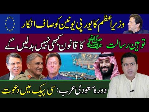 PM Imran Khan clear denial to the European Union | Visit to Saudi Arabia | Invitation in CPEC
