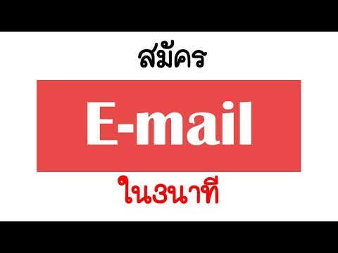 วิธีการสมัคร email ง่ายๆใน3นาที