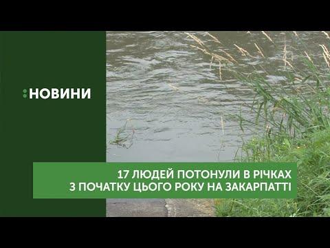 17 людей потонули в річках із початку цього року на Закарпатті